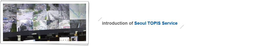 introduction of Seoul TOPIS Service