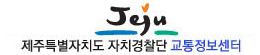 Traffic Information Center of Jeju Special Self-governing Province Police Agency