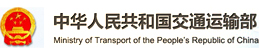 Chinese Ministry of Transport